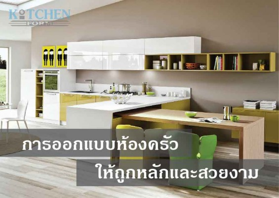 การออกแบบห้องครัวให้ถูกหลักและสวยงาม