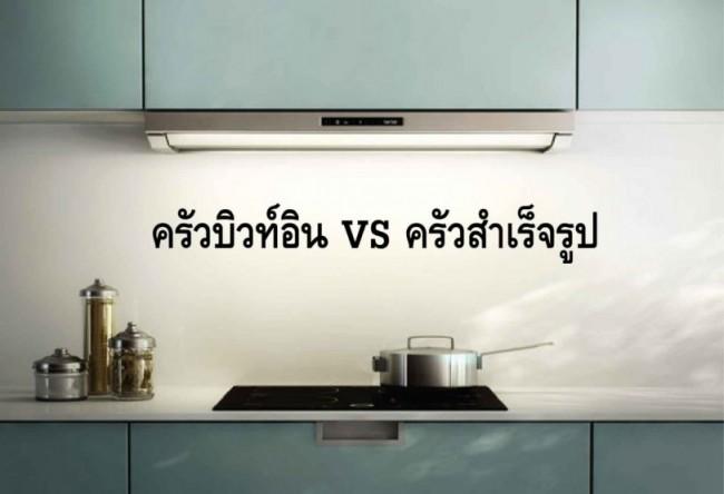 คราวนี้สำหรับคนที่กำลังจะคิดจัดห้องครัวให้สวยงามและถูกใจก็มีความคิดที่ตั้งคำถามขึ้นมาว่า จะจัดห้องครัวทั้งทีเลือกจัดแบบครัวบิ้วอินหรือชุดครัวสำเร็จรูปแบบไหนจะเข้าท่ากว่ากัน และแบบไหนจะถูกใจกว่ากัน ตรงนี้ก็พอจะมีทางเลือกที่ไม่ยากสักเท่าไหร่ให้ลองพิจารณาสำหรับการเลือกระหว่างครัวบิ้วอินและครัวสำเร็จรูป