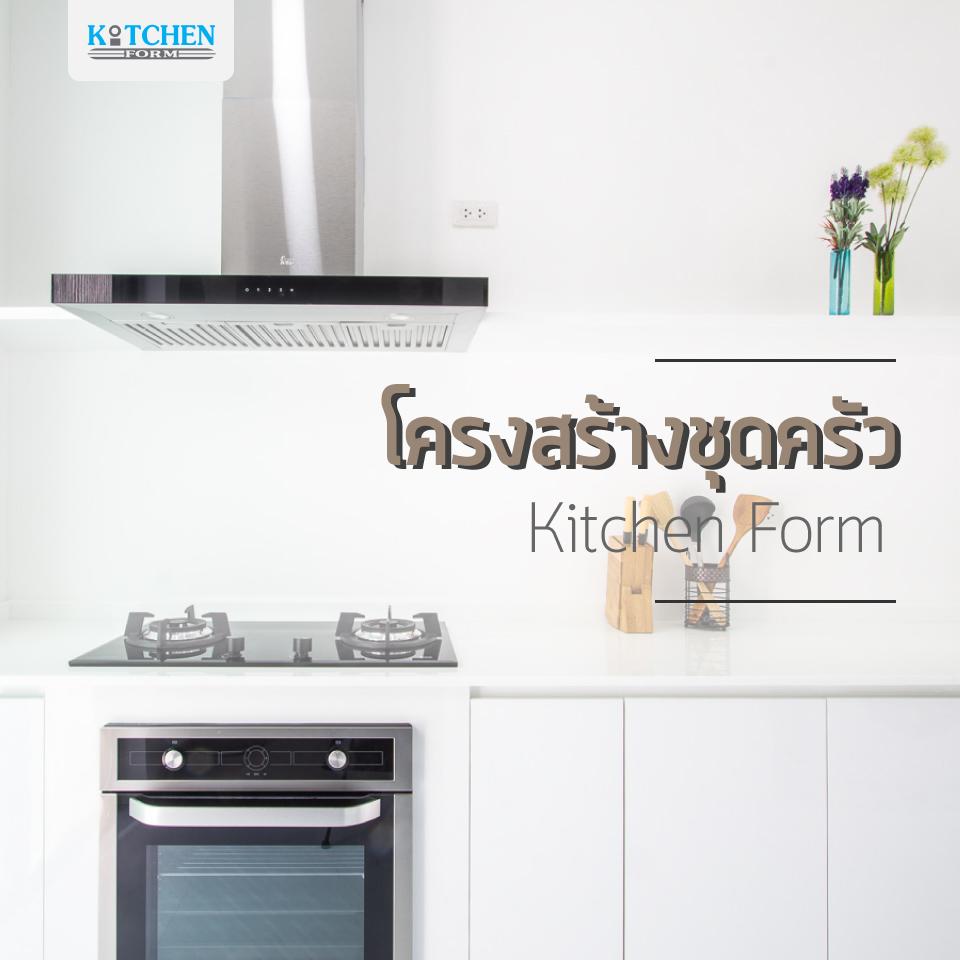 โครงสร้างชุดครัว Kitchen Form