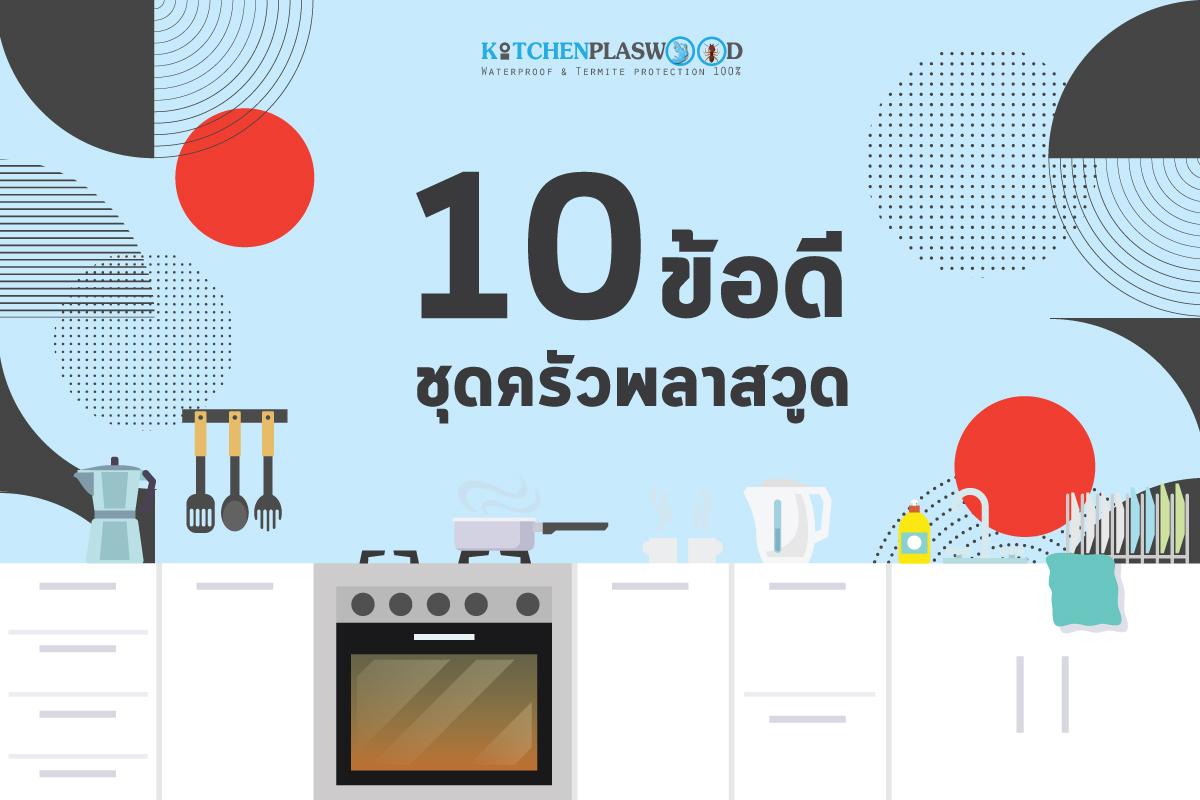 10 ข้อดี ของชุดครัวพลาสวูด (Plaswood)
