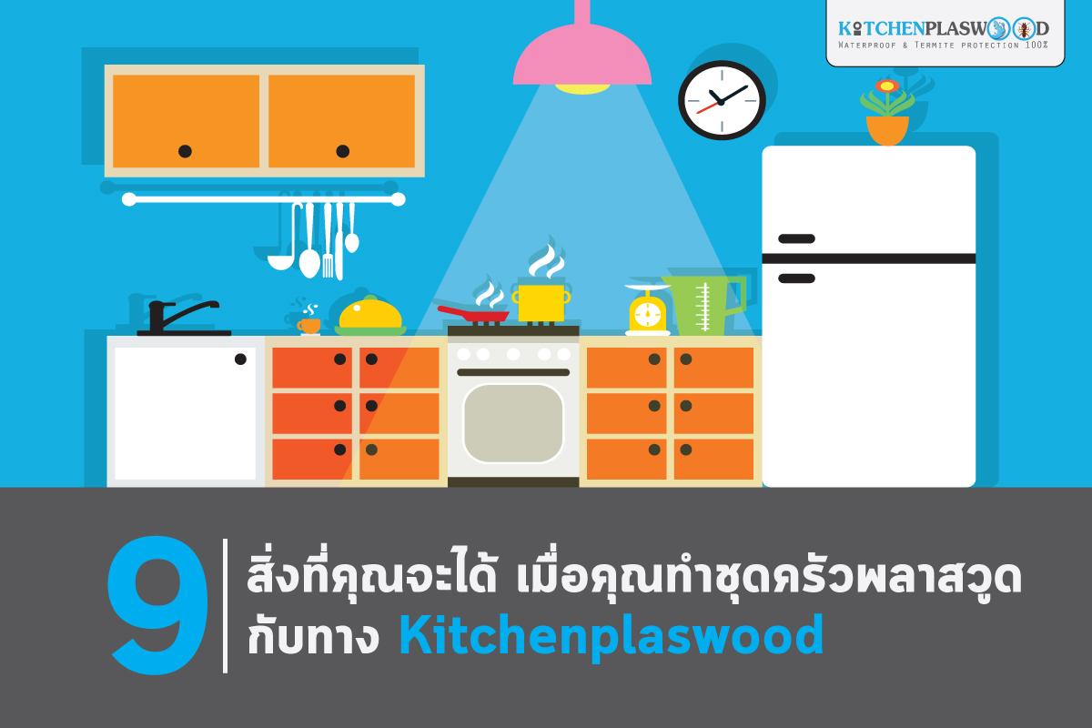9 สิ่งที่คุณจะได้ เมื่อคุณทำชุดครัวพลาสวูดกับทาง Kitchenplaswood
