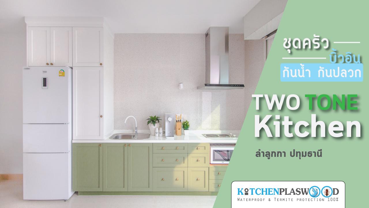 ชุดครัวบิ้วท์อินดีไซน์สไตล์ Two Tone Kitchen