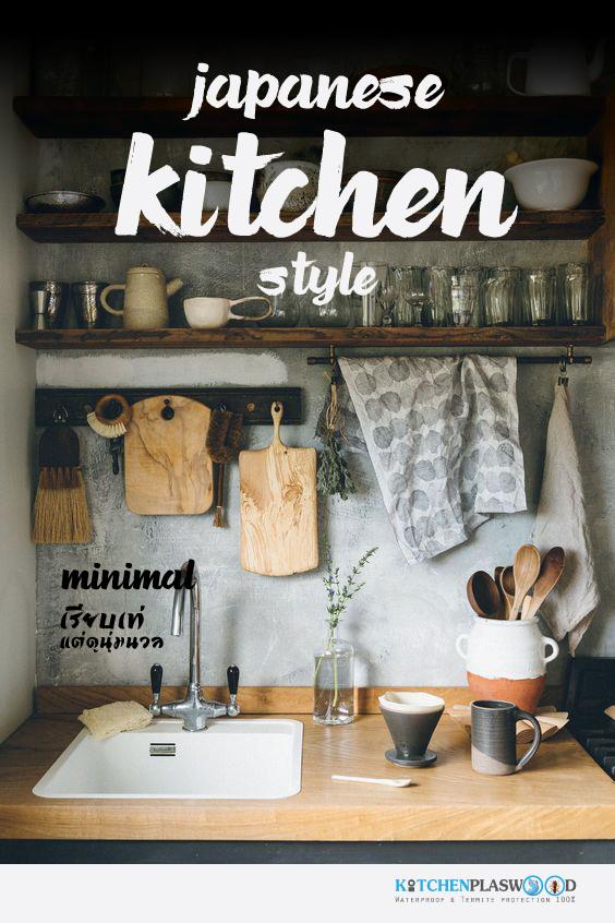 Japanese Kitchen Style เรียบเท่ แต่ดูนุ่มนวล