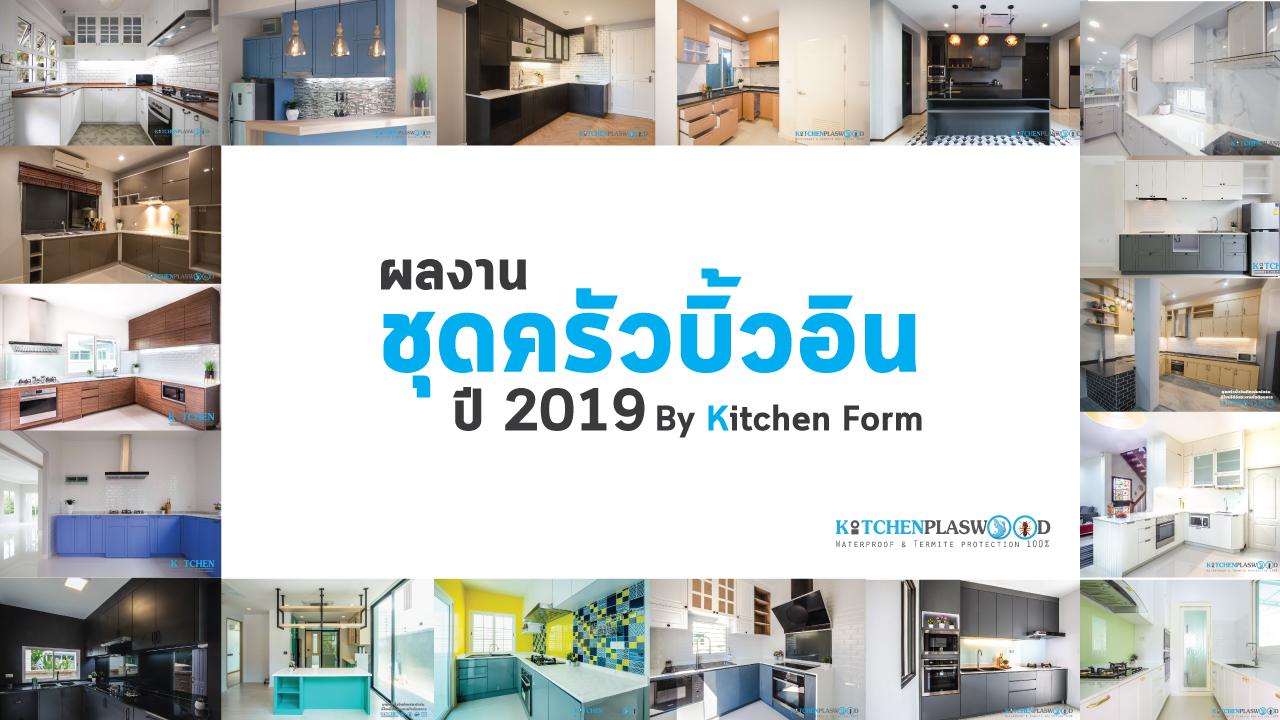 ผลงานชุดครัวบิ้วอิน ปี 2019 By Kitchen Form
