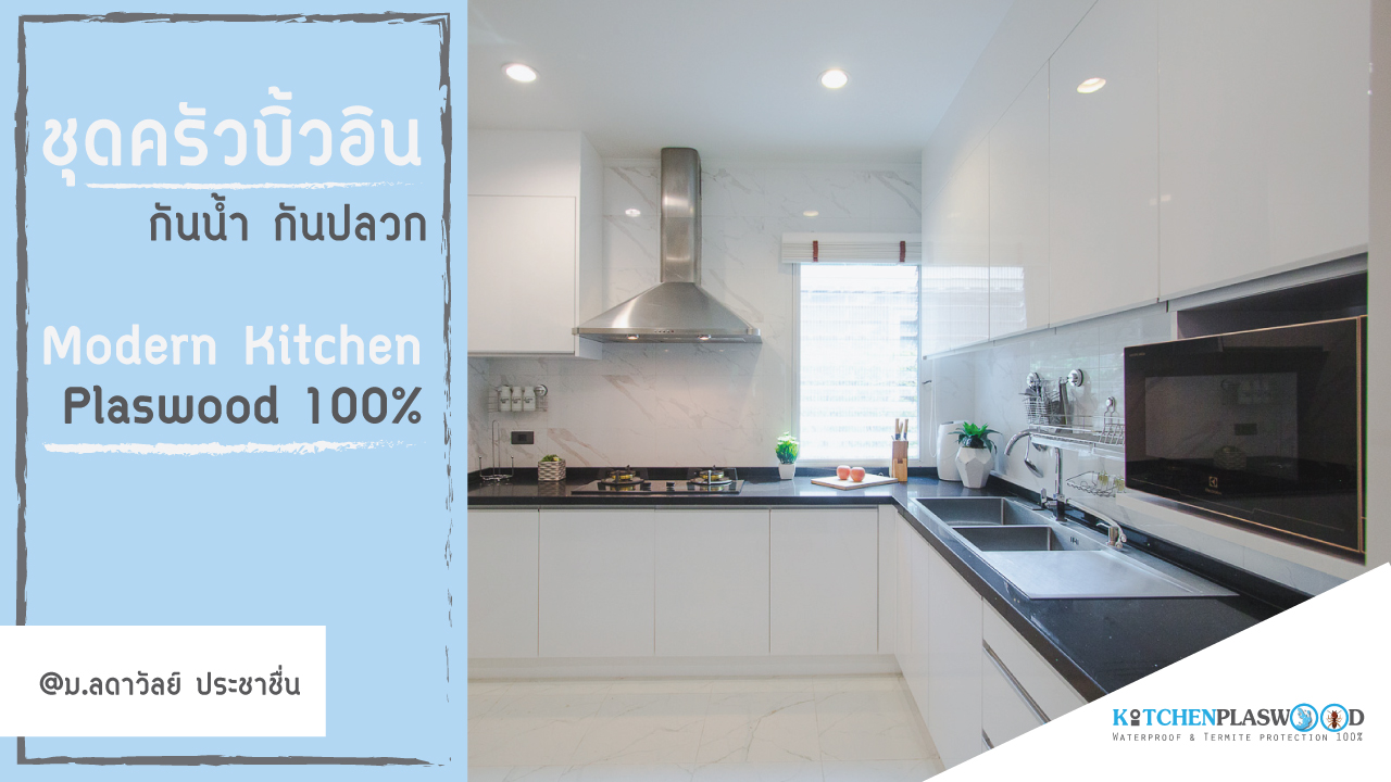 ชุดครัว Modern Kitchen Plaswood 100%