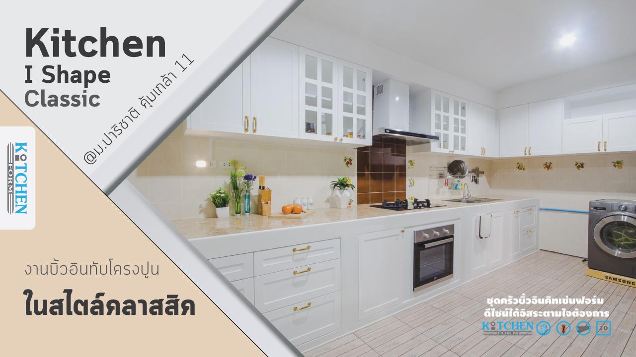 Kitchen I-Shape Classic ผลงานบิ้วอินทับโครงปูน