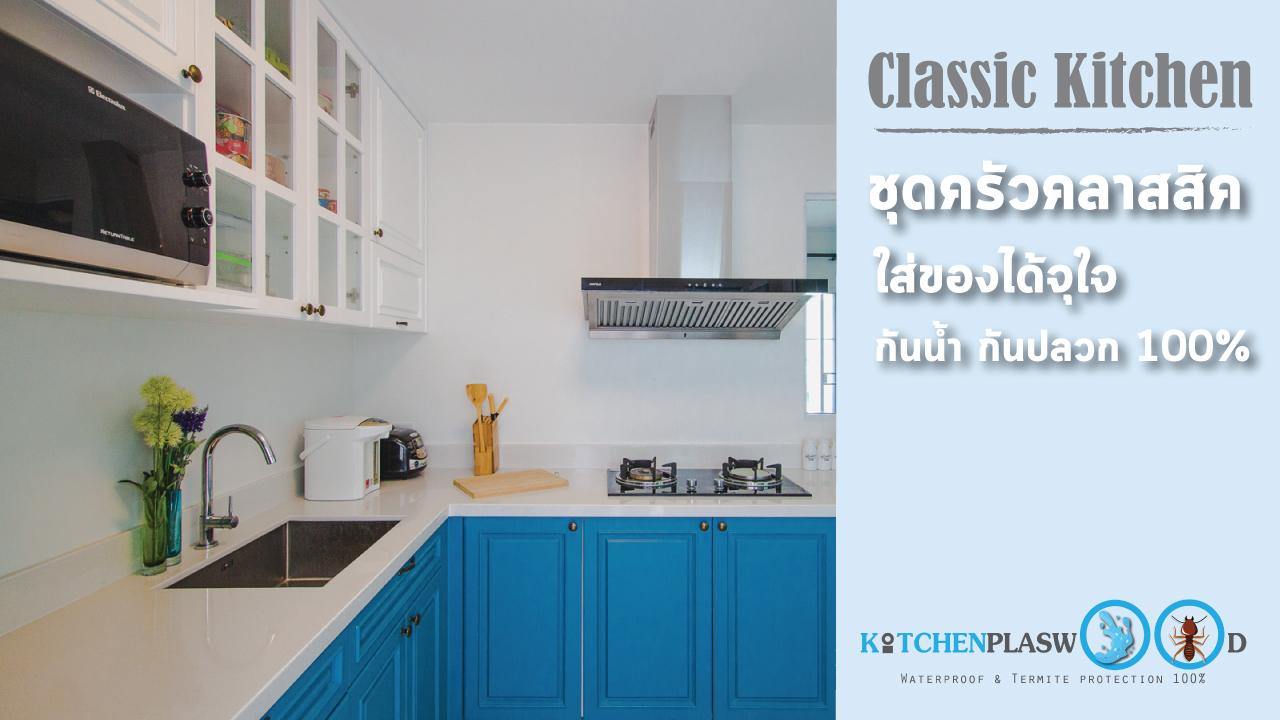 Classic Kitchen : ชุดครัวคลาสสิคเบาๆ ใส่ของได้จุใจ
