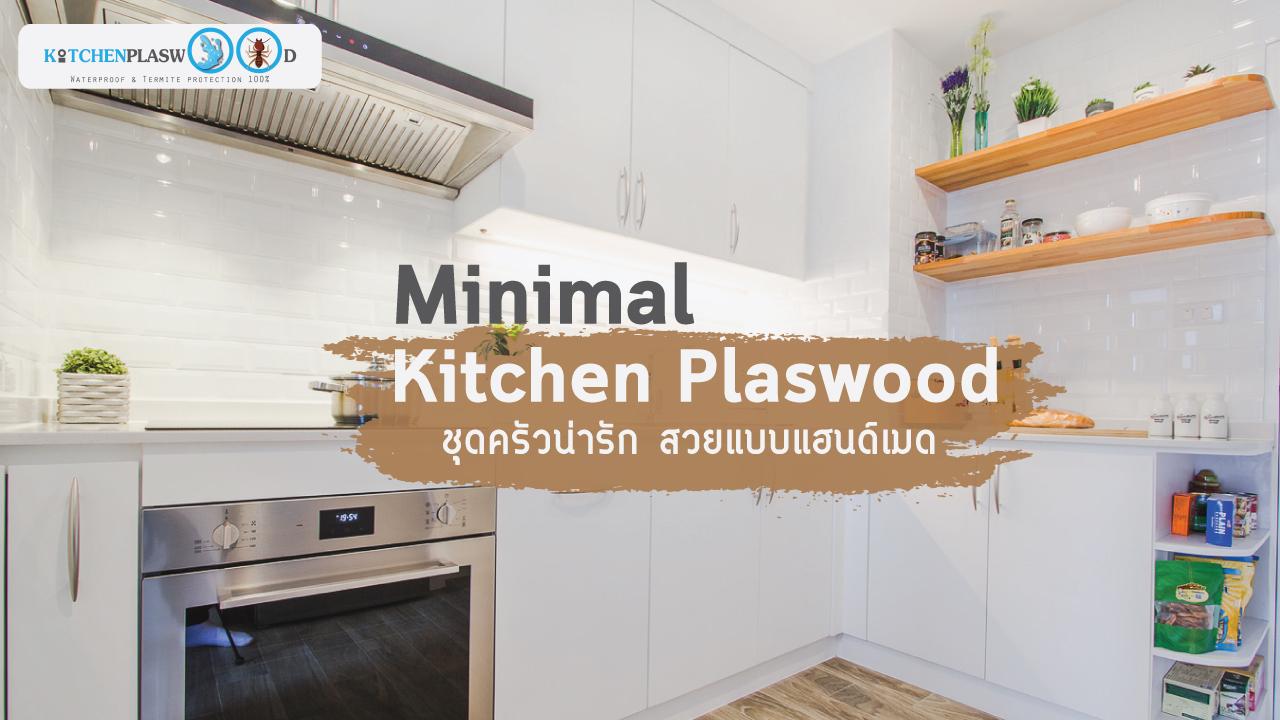Minimal Kitchen Plaswood : ชุดครัวน่ารัก สวยแบบแฮนด์เมด