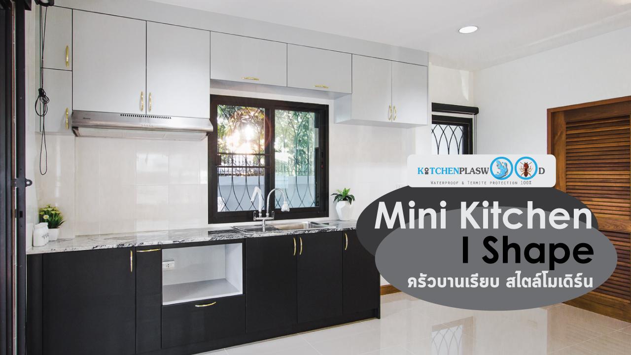 Mini Kitchen I Shape : ครัวบานเรียบในสไตล์โมเดิร์น