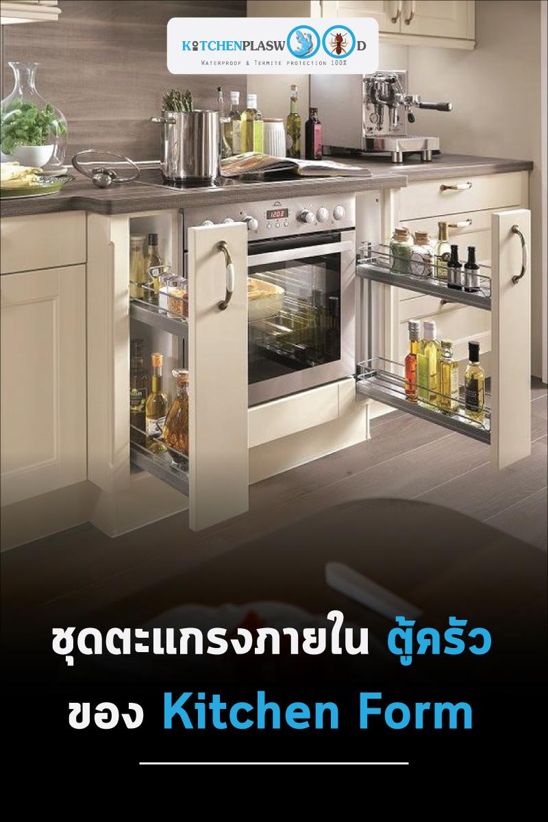 ชุดตะแกรงภายในชุดครัวของ Kitchen Form