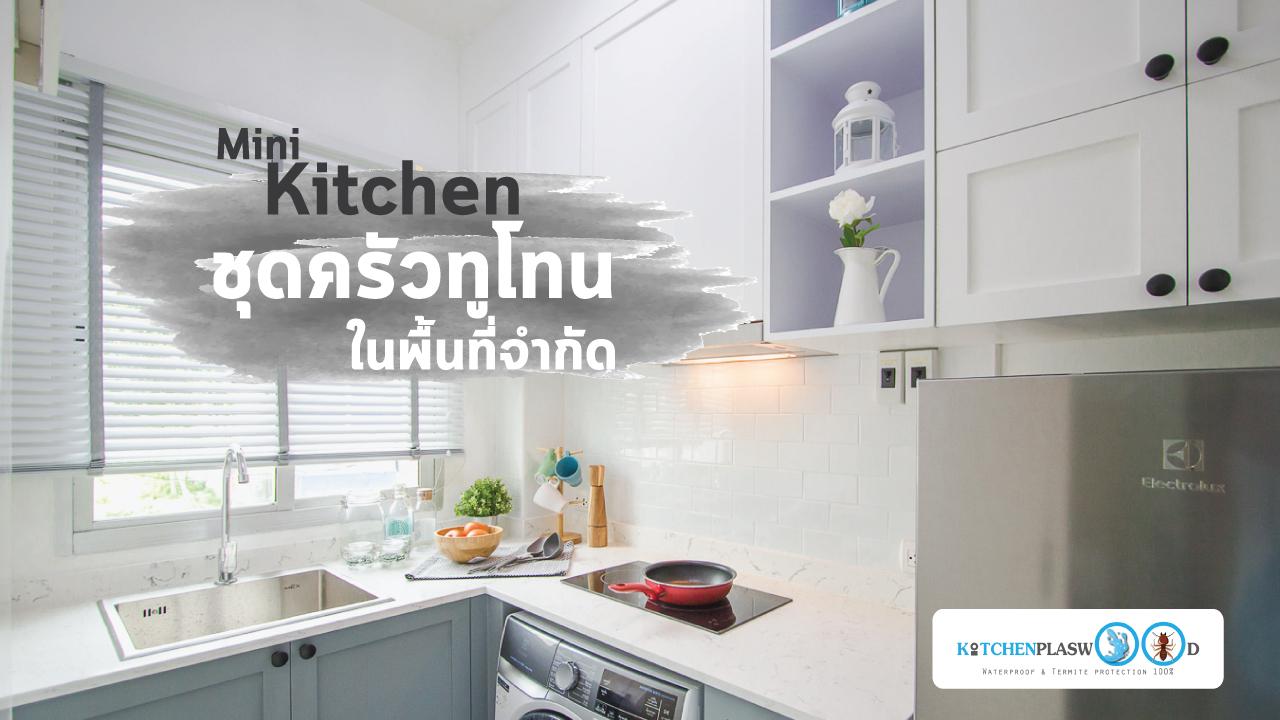 Mini Kitchen : ชุดครัวทูโทนในพื้นที่จำกัด