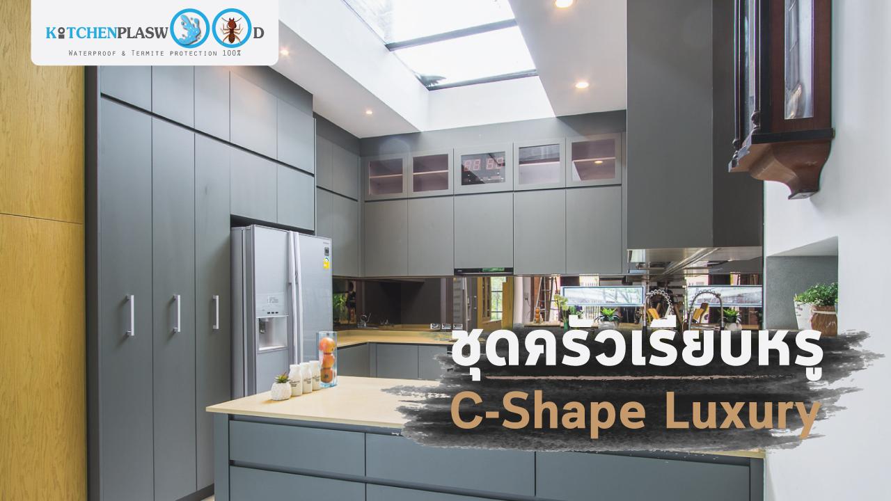 ชุดครัวบิ้วอินสุดเรียบหรู C Shape Luxury