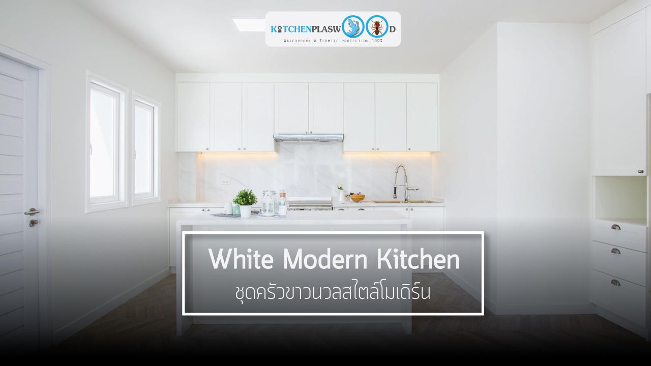 White Modern Kitchen ชุดครัวขาวนวลสไตล์โมเดิร์น