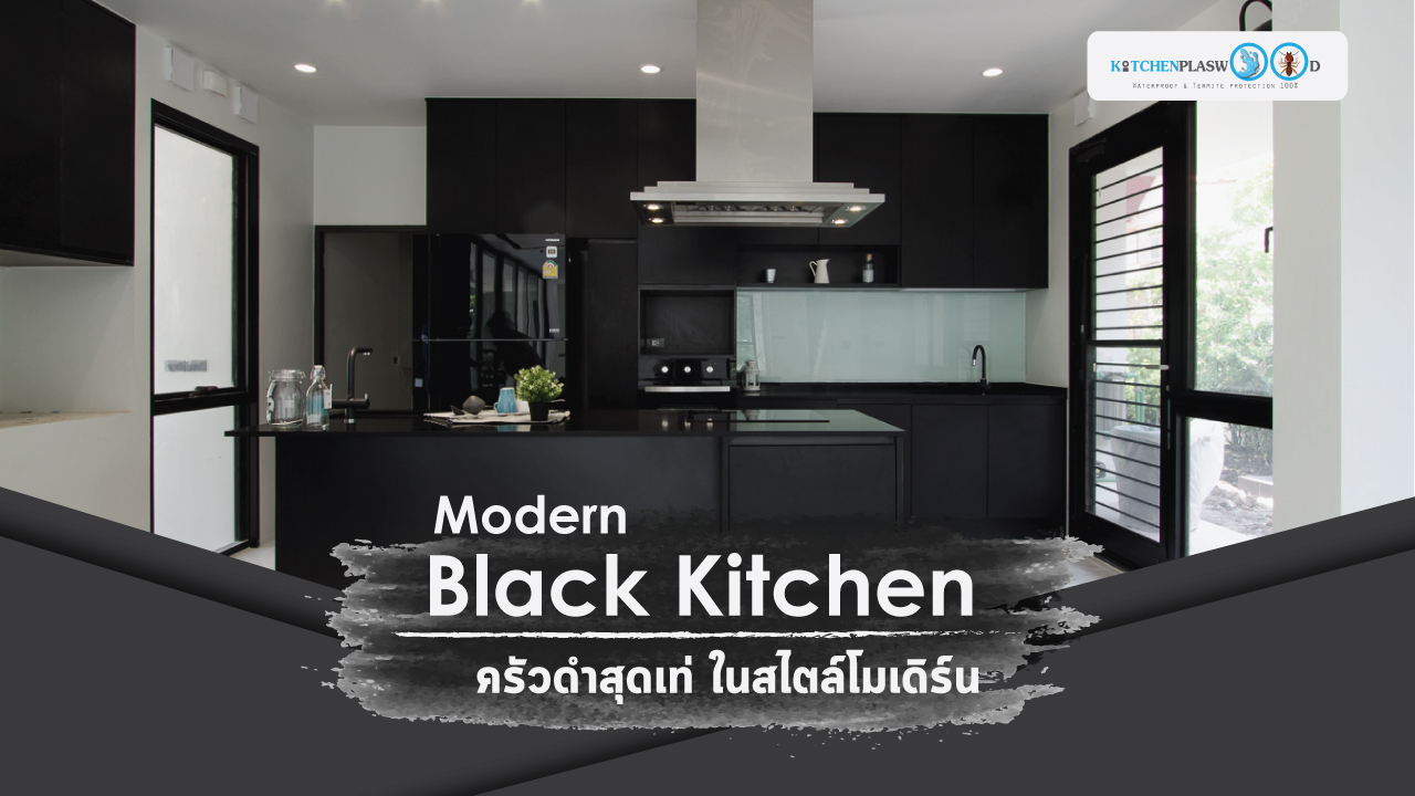 Modern Black Kitchen ชุดครัวดำสุดเท่ ในสไตล์โมเดิร์น