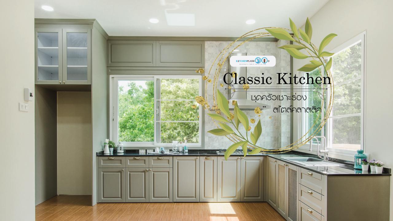 Classic Kitchen ชุดครัวเซาะร่อง สไตล์คลาสสิค