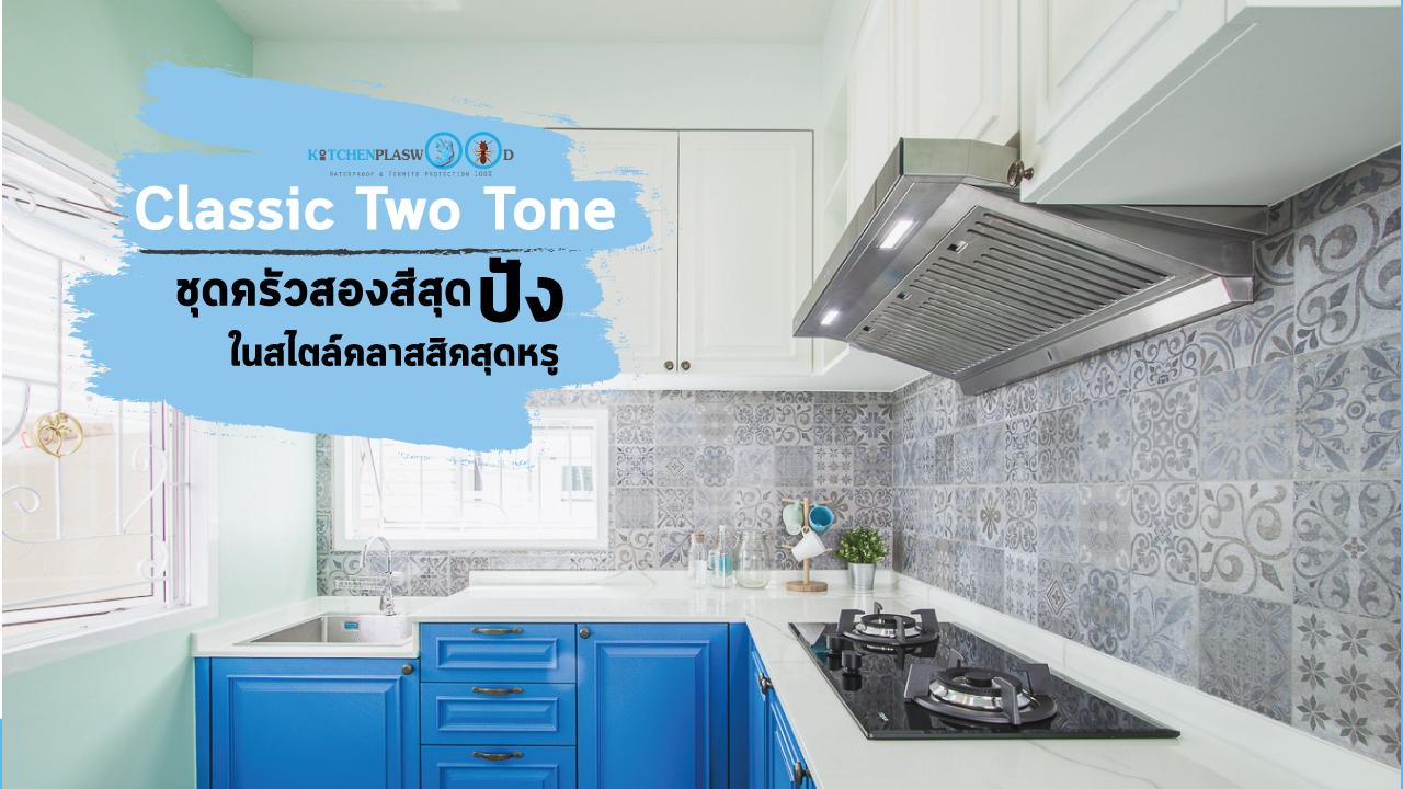 Classic Kitchen Two Tone