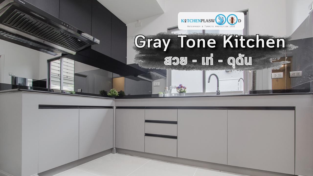 ชุดครัวดีไซน์โมเดิร์น L Shape Gray Tone Kitchen