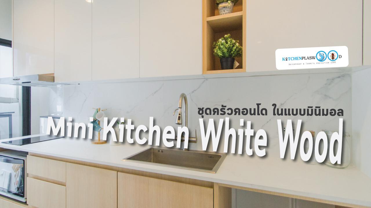 Mini Kitchen White Wood