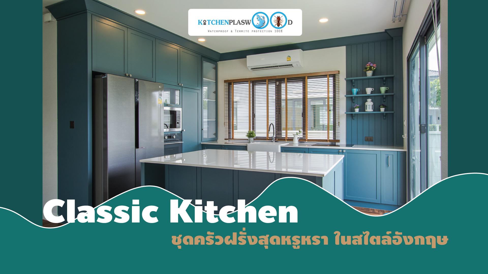 Classic Kitchen ชุดครัวฝรั่งหรูหรา ในสไตล์อังกฤษ,