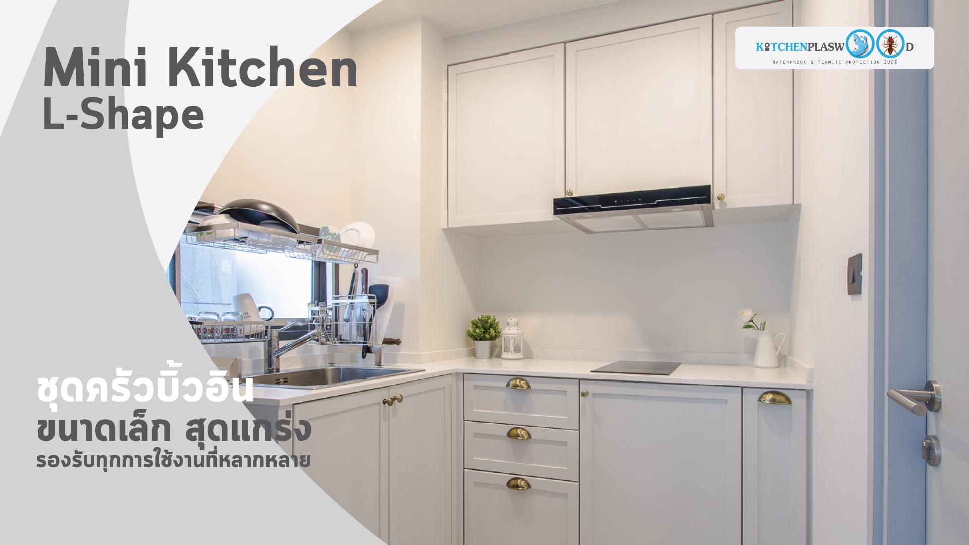 ชุดครัวบิ้วอินขนาดเล็ก Mini Kitchen L Shape,