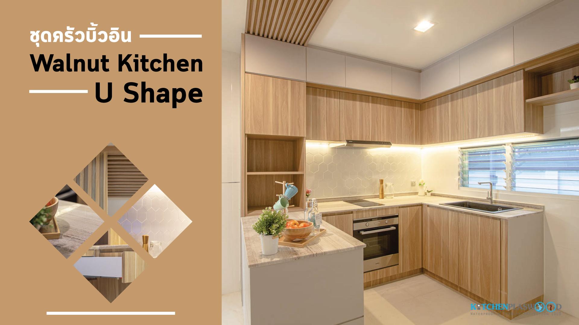 ชุดครัวบิ้วอินลายไม้, Walnut, ชุดครัวสไตล์โมเดิร์น, U Shape Kitchen,