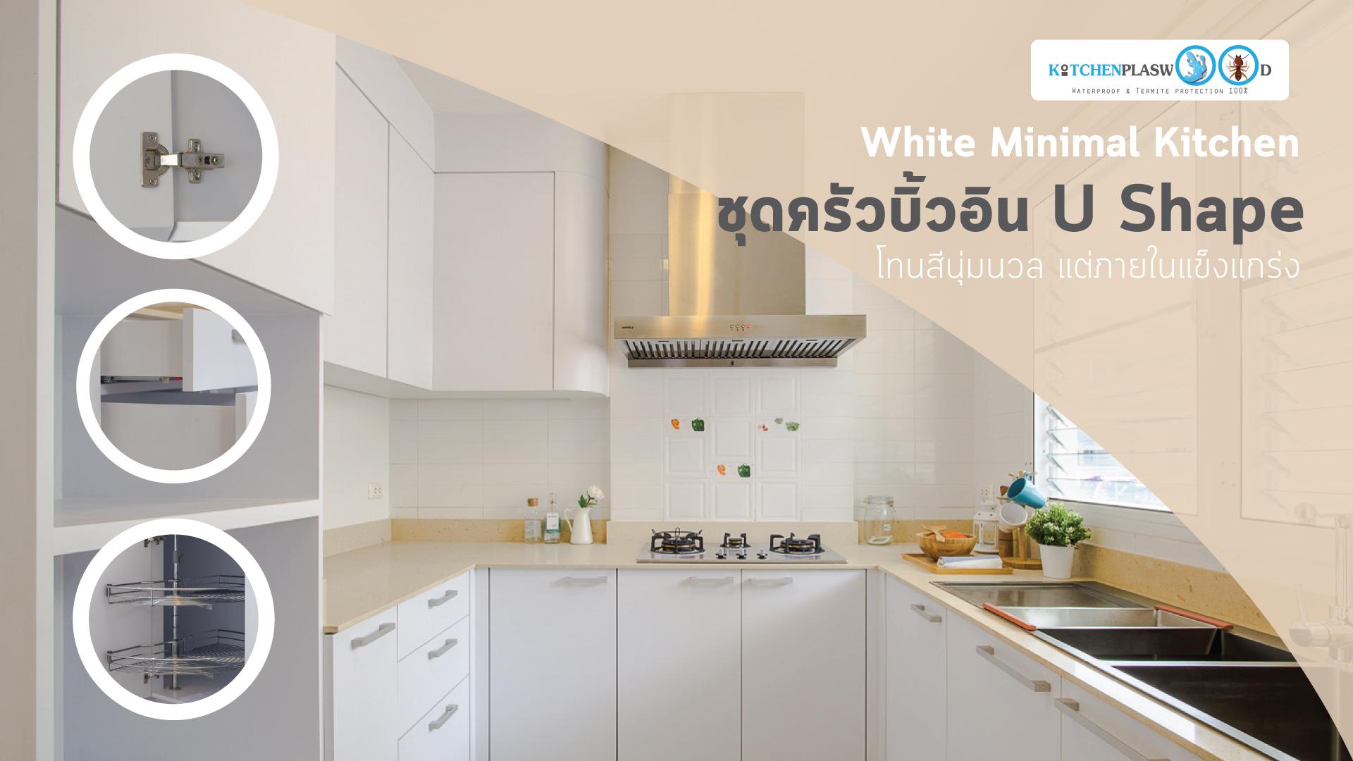 ชุดครัวบิ้วอินโทนสีขาว สไตล์มินิมอล U Shape