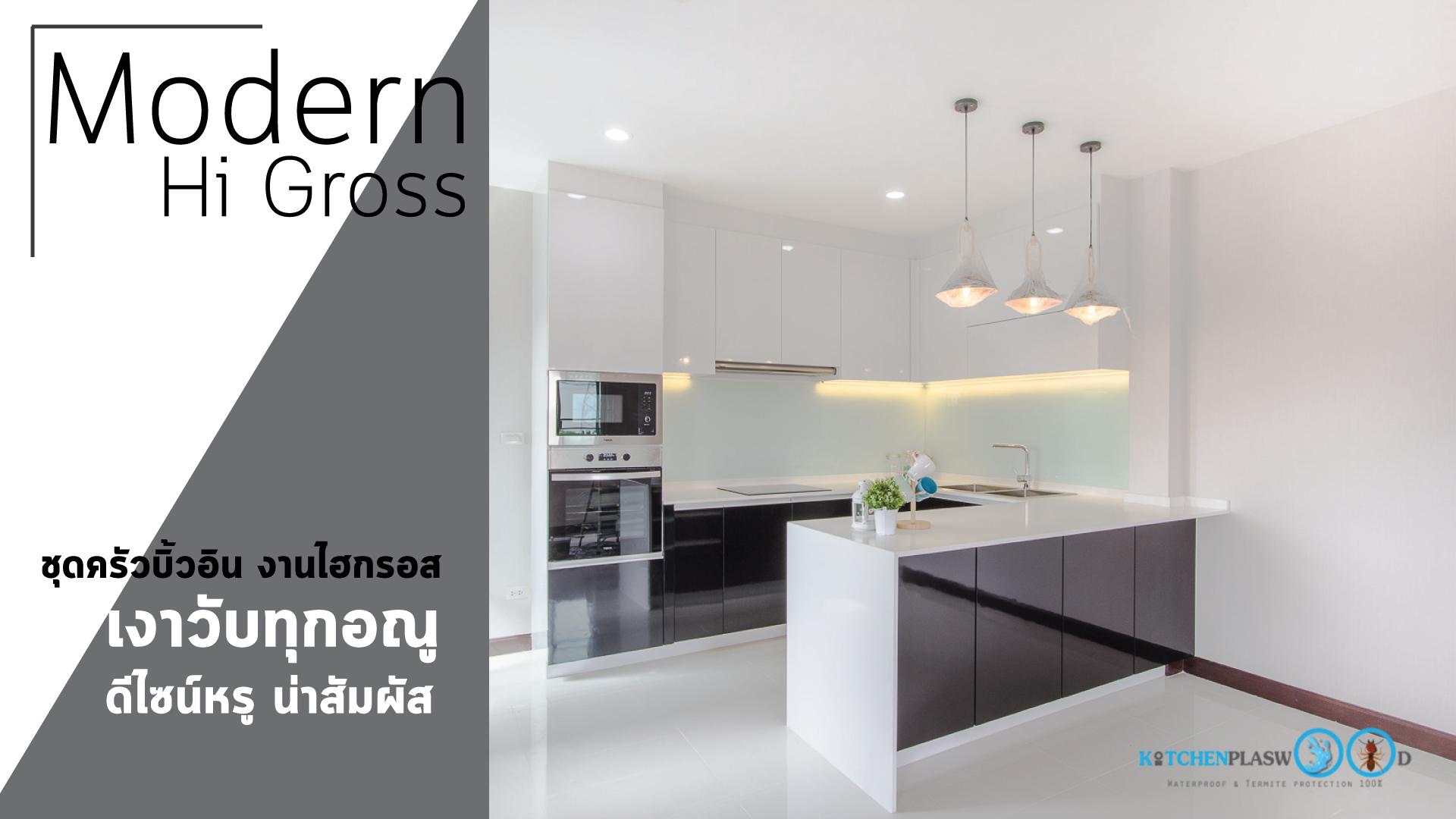 Modern Kitchen, Hi gross, Black and White Tone,