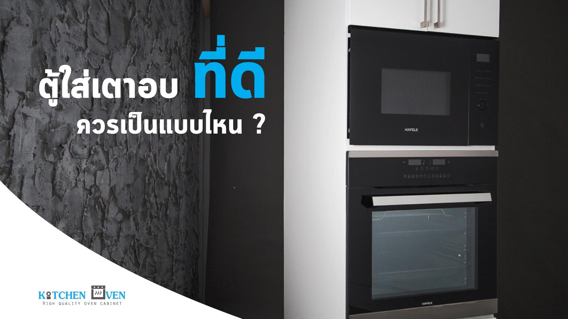ตู้ใส่เตาอบที่ดี ควรเป็นแบบไหน ?, ตู้ใส่เตาอบ, ตู้เตาอบ, Oven cabinet,