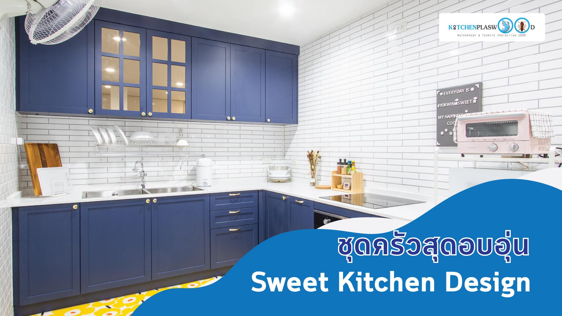 ชุดครัวสายหวาน, Sweet Kitchen Design, ชุดครัวบิ้วอิน, ครัวบิ้วอินสไตล์คลาสสิค, ชุดครัวตัวแอล, ครัวโทนน้ำเงิน,