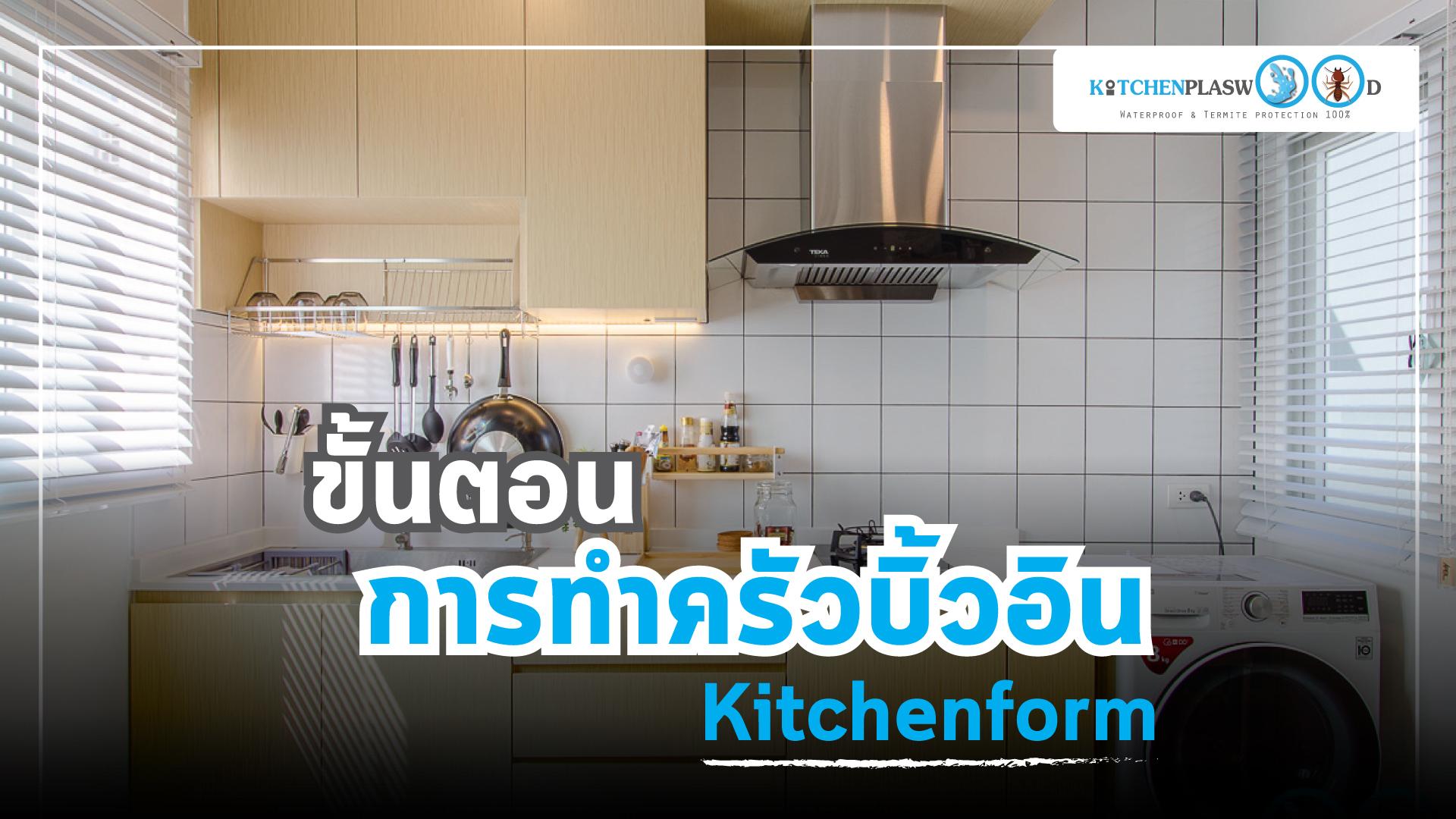 ขั้นตอนการทำครัวบิ้วอิน Kitchenform, ชุดครัวบิ้วอิน, ทำครัวบิ้วอิน, ตกแต่งครัวบิ้วอิน,