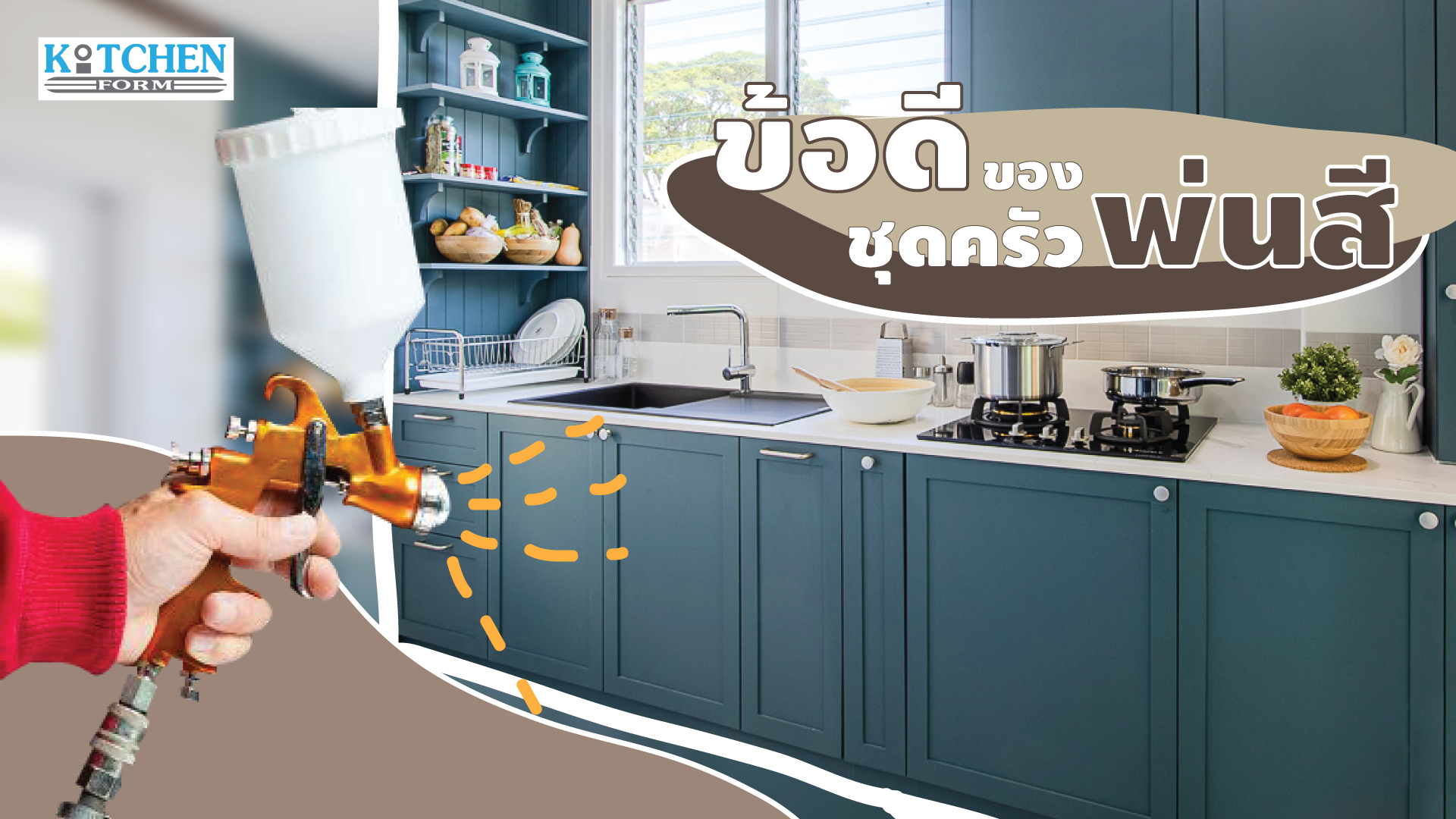 ข้อดีของชุดครัวพ่นสี, ชุดครัว, พ่นสี, ครัวพ่นสี, สีภายนอกชุดครัว, สีพ่นชุดครัว,