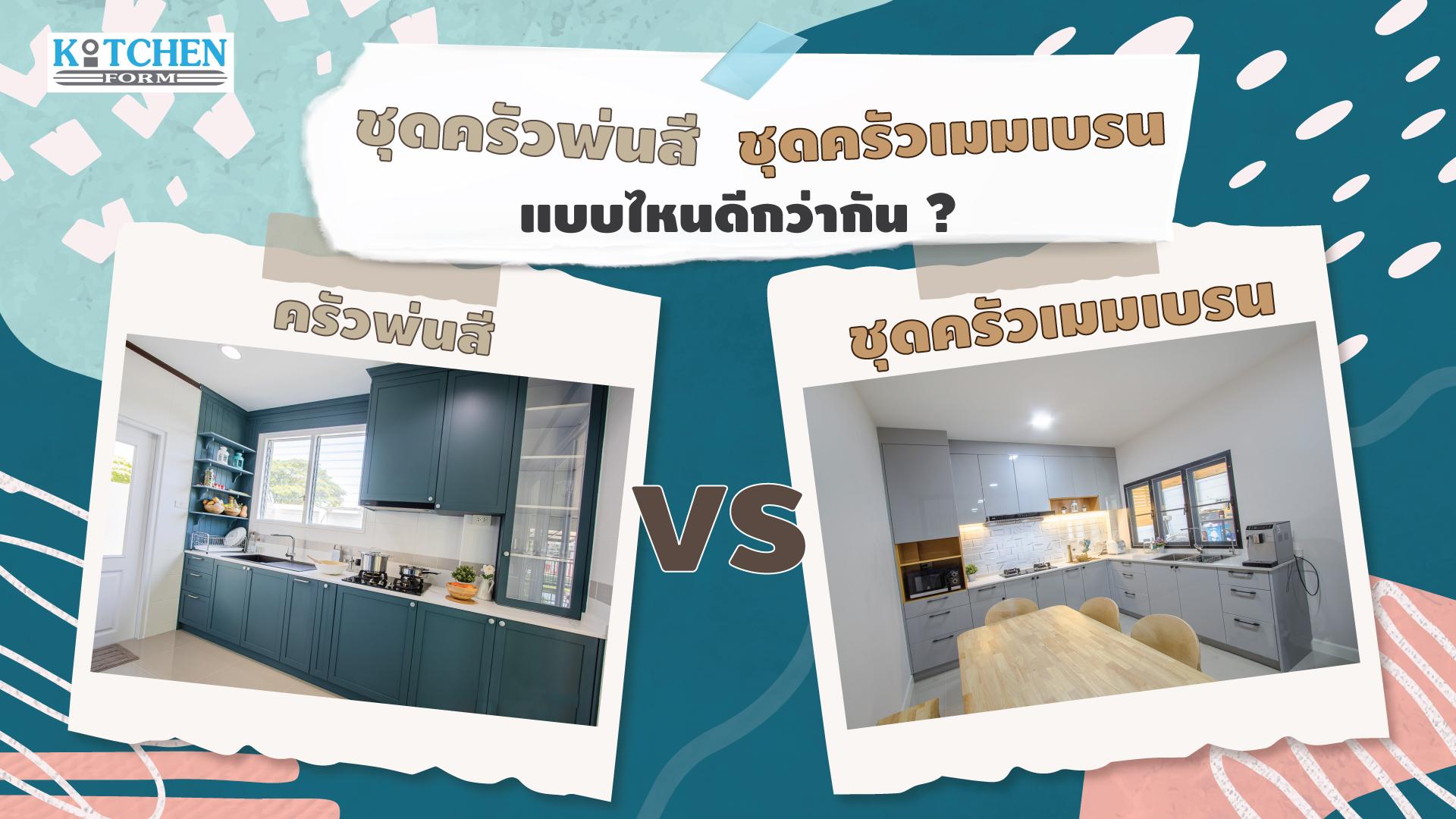 ชุดครัวพ่นสี vs ชุดครัวเมมเบรน แบบไหนดีกว่ากัน ?, ชุดครัวพ่นสี, ชุดครัวเมมเบรน, แบบไหนดีกว่ากัน,