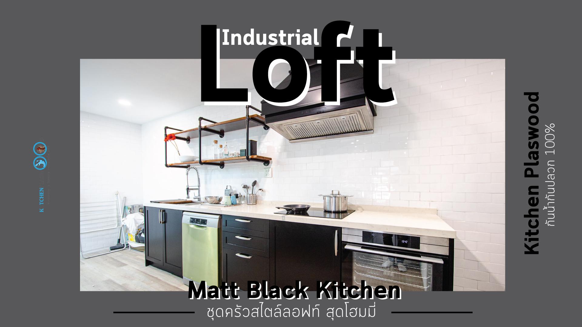 ชุดครัวบิ้วอินสุดเท่สไตล์ Industrial Loft โทนสีดำด้าน, ชุดครัวบิ้วอิน, ครัวสไตล์ลอฟท์, Loft Kitchen, Industrial Loft Kitchen, ชุดครัว I Shape, ชุดครัวสีดำด้าน,