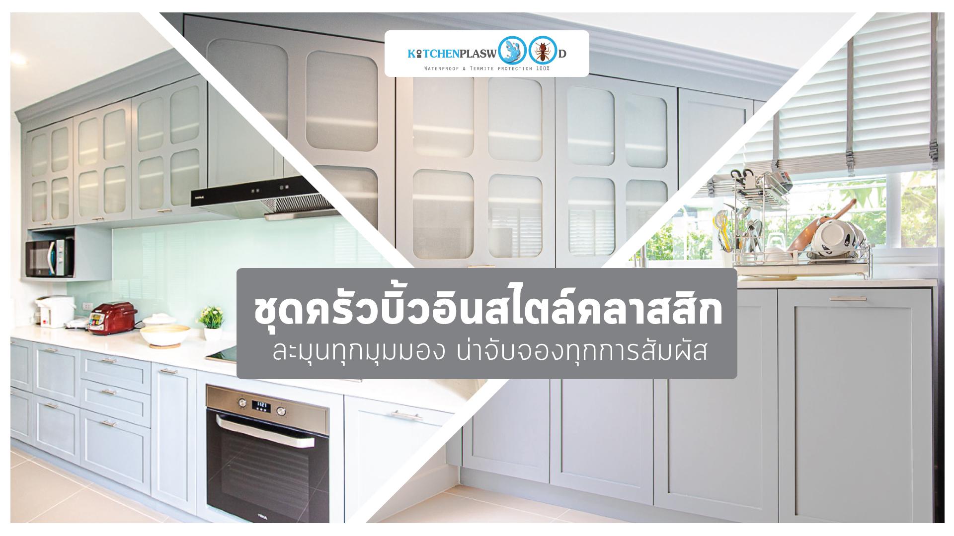 ชุดครัวบิ้วอินสาย Classic Kitchen I Shape 2 ฝั่ง สุดน่ารัก, ครัวตัวไอ, ชุดครัวบิ้วอิน,