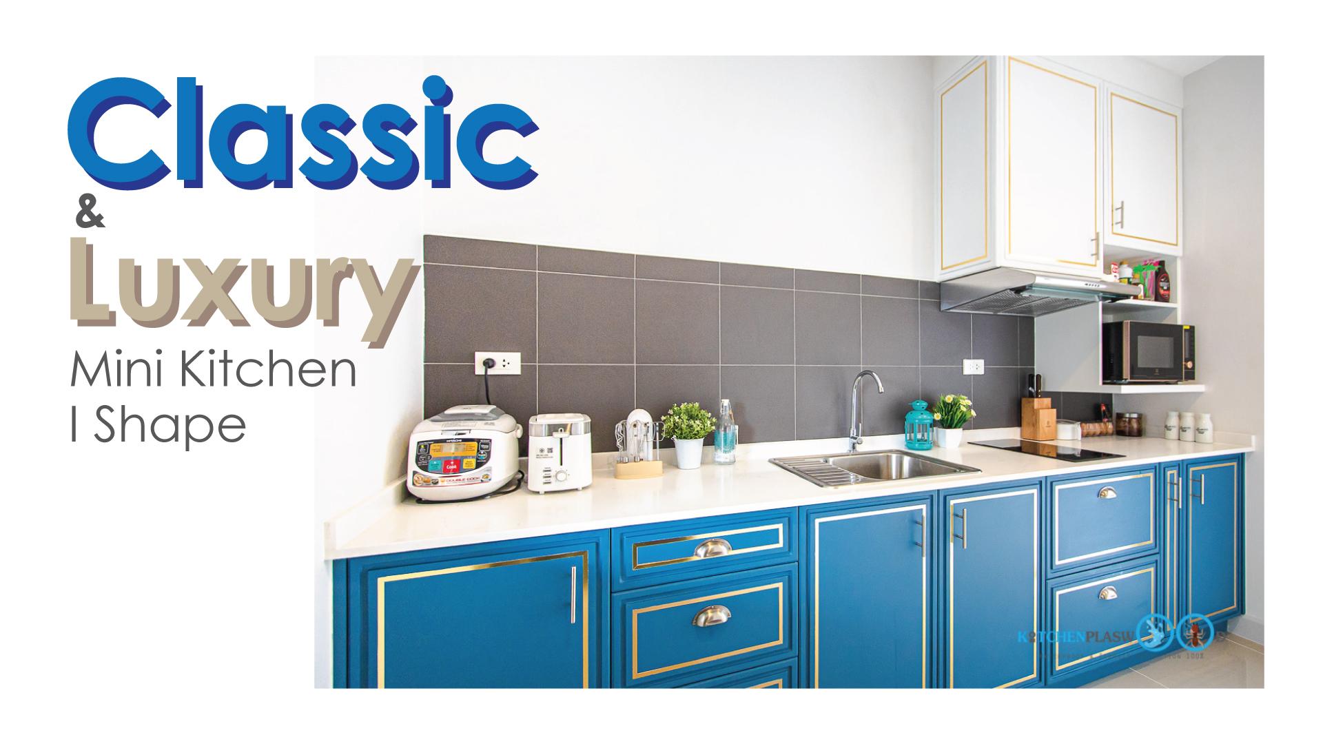 ชุดครัวคลาสสิกสุดหรู, Classic & Luxury, Mini Kitchen I Shape,